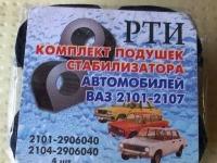 Втулка стабилизатора ВАЗ 2101-2107